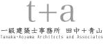 一級建築士事務所 田中+青山