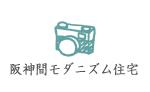 阪神間モダニズム住宅